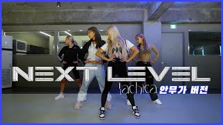 Download lagu 에스파  (aespa)- NEXTLEVEL 원곡 안무가 버전(LACHICA) l 1차 시안