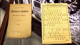 «Химия безгранична»: что скрывает периодическая таблица Менделеева?