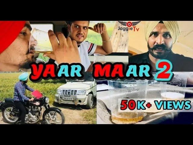 ਯਾਰ ਮਾਰ 2 • Yaar Maar 2 • Jaggie Tv