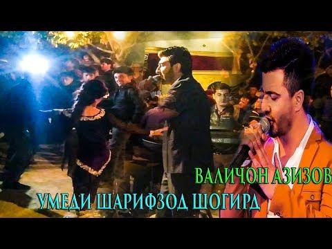 Валиҷон Азизов туёна нав 2019 шогирдш Умеди Шарифзод дар туй Узбакистон