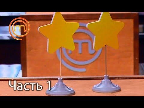 МастерШеф. Сезон 7. Выпуск 34. Часть 1 из 4 от 20.12.2017