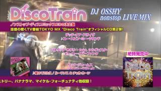Disco Train 2(ディスコ・トレイン2)