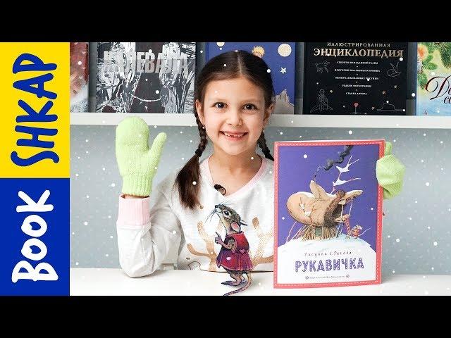 Изображение предпросмотра прочтения – ДарияСкоморощенко читает произведение «Сказка Рукавичка» (Русский фольклор )