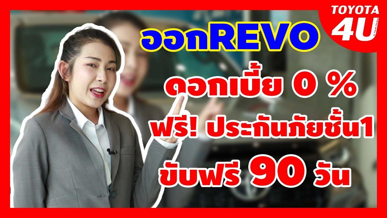 HILUX REVO โปร 3 ต่อ ประกันชั้น1/ขับฟรี90วัน/ดอกเบี้ย 0 %