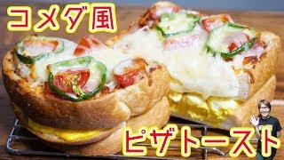 極厚!コメダ珈琲風 たっぷりたまごのピザトーストの作り方【kattyanneru】 thumbnail