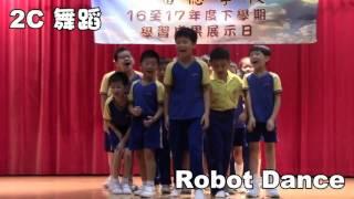 福德學校成果展示日 -  2C班舞蹈 -  Robot Da