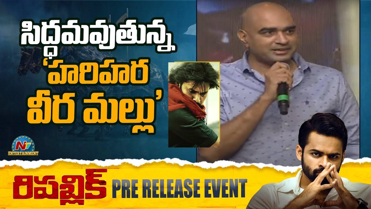 Download Director Krish Speech At Republic Pre Release Event   Sai Tej   Aishwarya Rajesh   NTV ENT