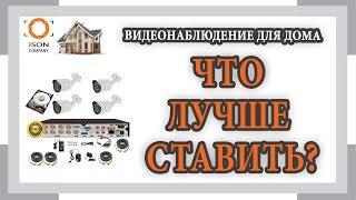 Комплекты видеонаблюдения для квартиры