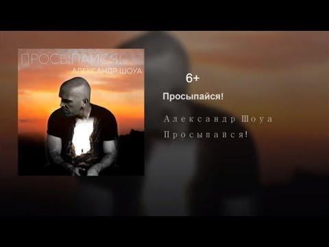 Александр Шоуа - Просыпайся!
