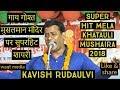 गाय गोश्त मुसलमान मंदिर पर  सुपरहिट शायरी kavish rudaulvi Superhit khatauli mushaira 2018