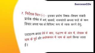 Learn Hindi Grammar   Viram Chinh  28 E0 A4 B5 E0 A4 BF E0 A4 B0 E0 A4 BE E0 A4 AE  E0 A4 9A E0 A4 B