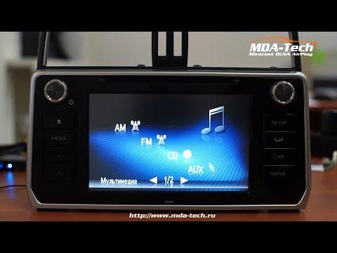 Активация AV видеовхода - Toyota Touch & Toyota Touch 2