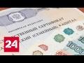 Госдума предлагает заменить маткапитал ежемесячным пособием