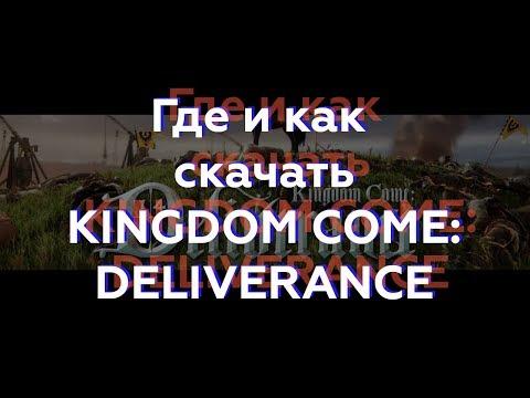 Где и как скачать игру KINGDOM COME: DELIVERANCE