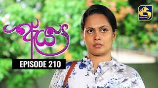 Aeya Episode 210 || ''ඇය'' || 12th December 2020 Thumbnail