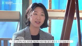 더함필름 _대표님 인터뷰 형식 홍보_샘플영상_힐링문화센…