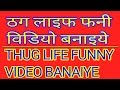 How to make funny Thug life video from your mobile