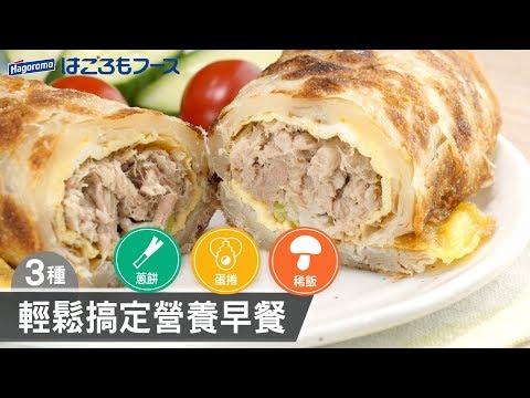 【Hagoromo】10分鐘搞定營養早餐!喜金雞鮪魚罐便利料理這樣做