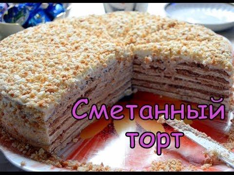 Готовим вместе: Сметанный торт
