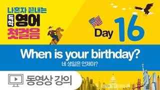 [나혼자끝내는독학영어첫걸음] Day16 네 생일은 언제…