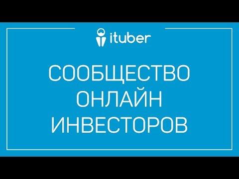 Что Такое Сообщество Онлайн Инвесторов ITuber