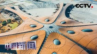 [中国新闻] 北京大兴国际机场正式投入运营 俄媒:为中国发展注入新活力 | CCTV中文国际