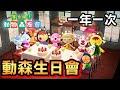 【集合啦!動物森友會】92-動森生日會(Animal Crossing) (2020)