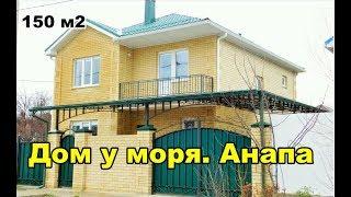 В продаже Дом у моря. ст.Анапская, Анапа