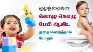 Best Foods for Weight Gain in Babies and Kids - Tamil Health Tv