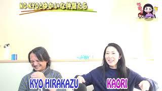nc-kyoと愉快な仲間たち 2018/10/21 特番