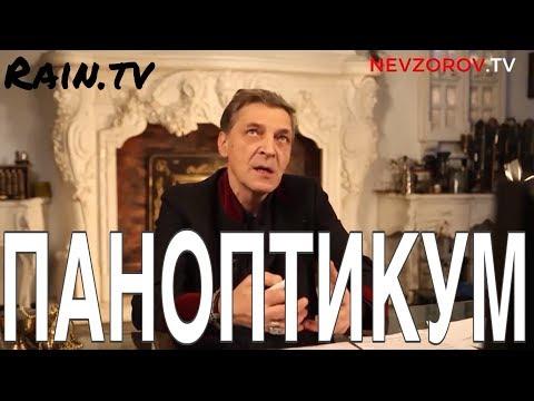 Паноптикум на ТВ «Дождь» из студии Nevzorov.tv