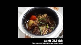 MIMI 미미 미니 밥솥 2021