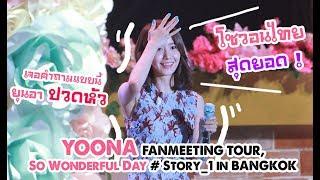 เจอคำถามแบบนี้ยุนอาปวดหัวหนักมาก YOONA So Wonderful Day Story_1 in BANGKOK