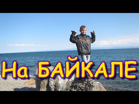 Поездка к друзьям-блоггерам и на Байкал. Ч.2 (05.20г.) Семья Бровченко.