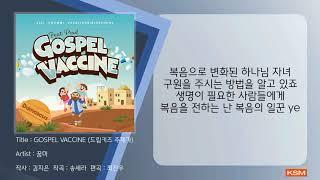 GOSPEL VACCINE (드림키즈 주제가) - 꿈미