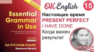 Unit 15 Present Perfect для начинающих | Курс английского для начинающих