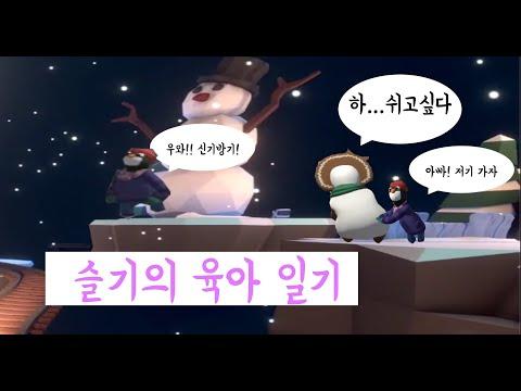슬기(sllgi) 휴먼 풀 플랫 / 슬기의 육아일기 (ft.제훈)