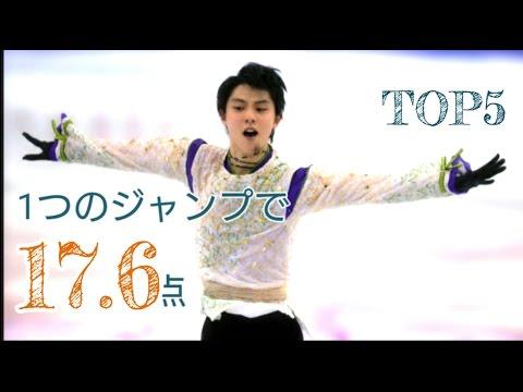 羽生結弦 最高のジャンプ TOP5 【コンビネーション編】  Yuzuru Hanyu BEST Jump 【combination】   ~ 2016