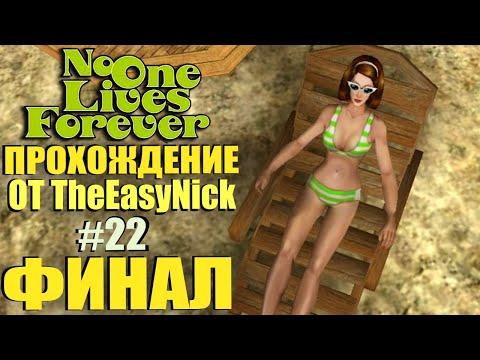 Видео: NOLF 1. Прохождение. #22. ФИНАЛ.