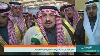 #أخبار_السعودية | نشرة أخبار المملكة ليوم الجمعة 1441/06/13هـ