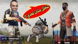 ببجى موبايل : شخلل عشان تعدي | pubg mobile !! 😂🔥