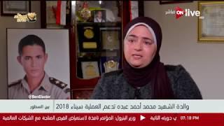 بين السطور - رأي والدة الشهيد محمد أحمد عبده في العملية العسكرية