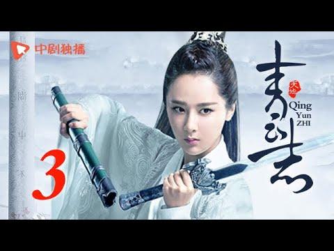 青云志 (TV 版本) 第3集 | 诛仙青云志
