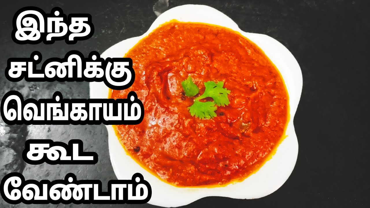 இன்னைக்கு நைட் சென்சு பாருங்க/Tomato chutney in tamil/kara chutney in tamil/chutey recipe in tamil
