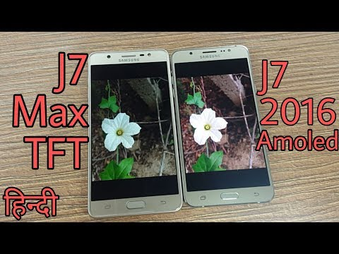 Galaxy J7 Max (TFT) Vs Galaxy J7 2016 (Amoled) Display Comparison in Hindi
