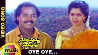 Naviloora Naidile Kannada Movie Songs | Oye Oye Video Song | Raghuveer | Sindhu | Hamsalekha