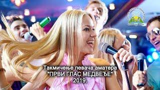 Takmičenje pevača amatera