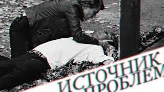 Игорь & Вика - Источник проблем (with Music Life)