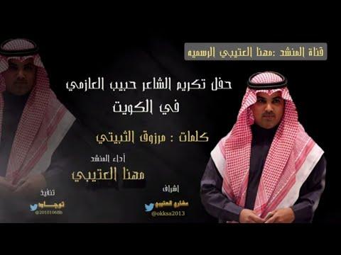 حفل تكريم الشاعر حبيب العازمي أداء // مهنا العتيبي