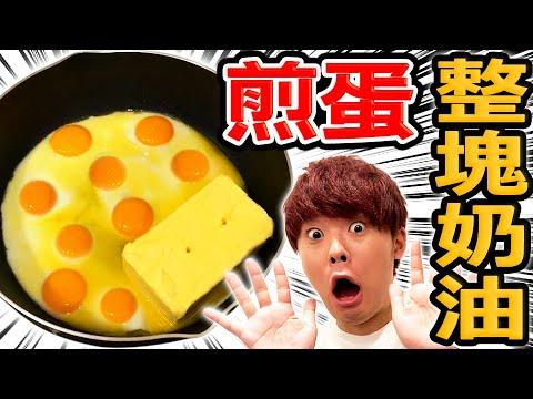 用上一整盒奶油做的煎蛋當然超美味!嘗試日本正流行的口味